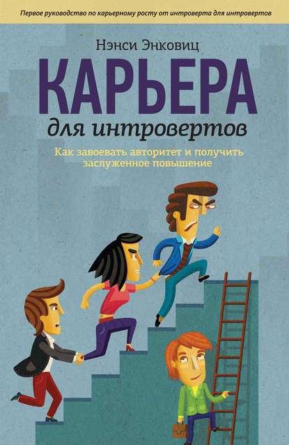 10 книг, которые помогут добиться успеха и построить карьеру