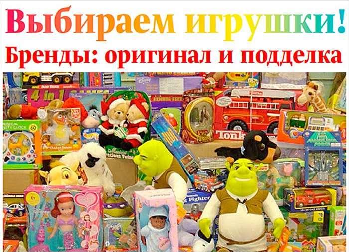 Выбираем игрушки! Бренды: оригинал и подделка?