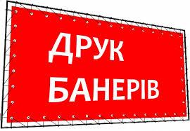 Картинки по запросу ДРУК БАНЕРІВ