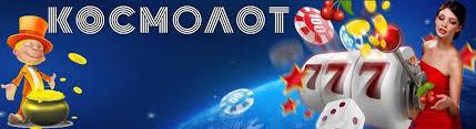 Космолот казино a777zino.org - найпопулярніше ліцензоване казино України —  Сайт міста Шепетівка (Шепетовка)