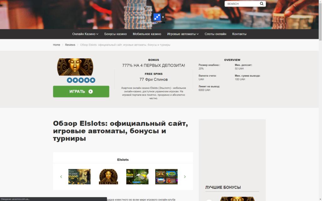 ТОП казино України Елслотс