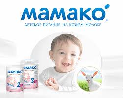 МАМАКО® – дитяче харчування на козячому молоці